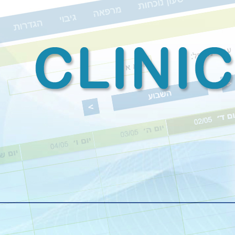 Clinic2U advanced clinic management system (opens in a new window)